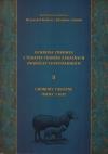 Ochrona zdrowia i terapia chorób zakaźnych zwierząt gospodarskich. Cz. II. Choroby zakaźne owiec i kóz